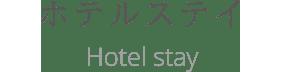 ホテルステイ