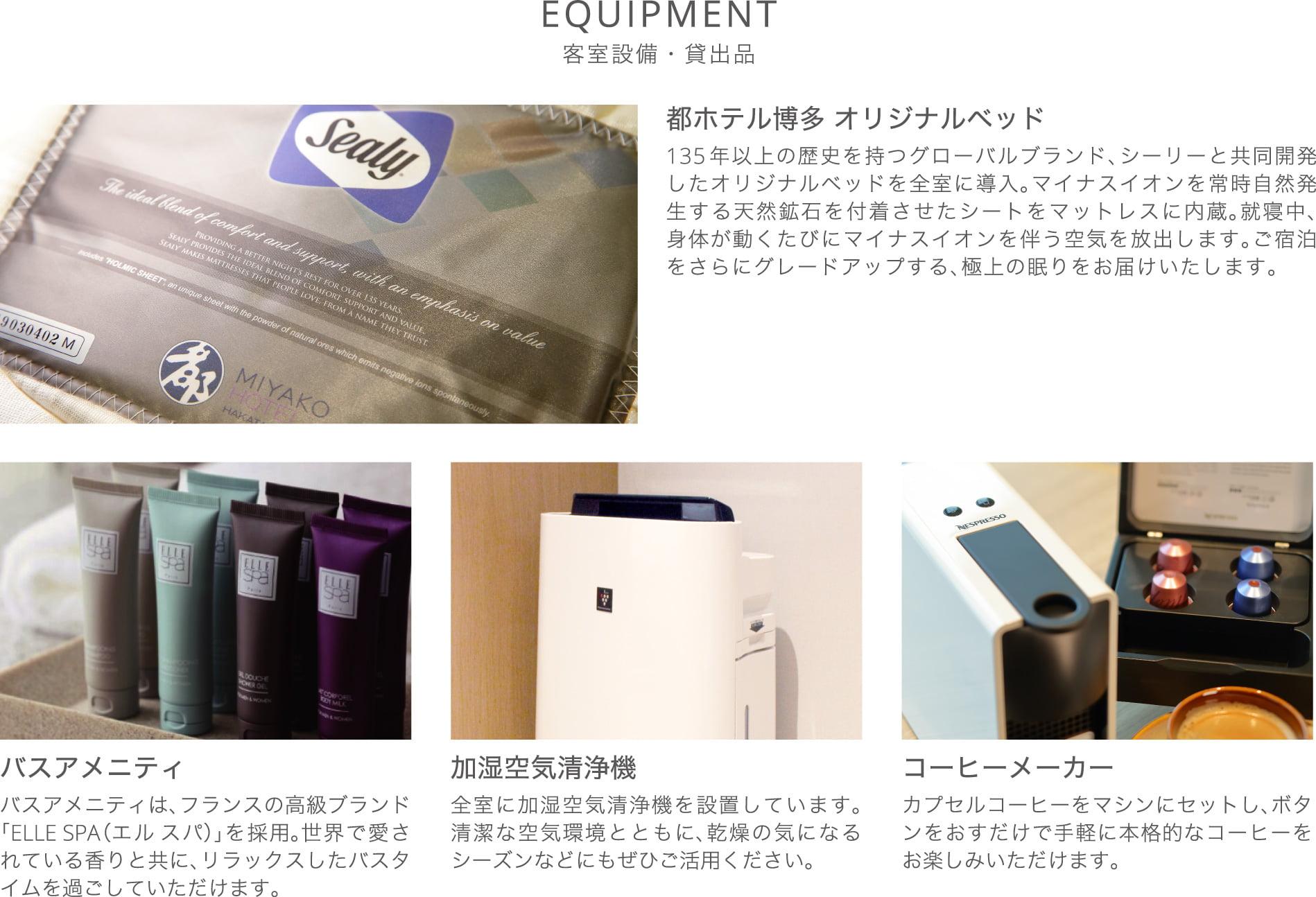 客室設備・貸出品