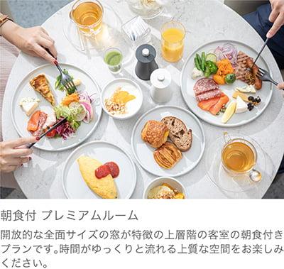 朝食付 プレミアムルーム
